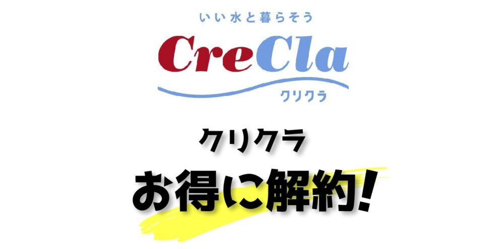 クリクラの画像